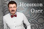 ВЕДУЩИЙ ОЛЕГ НОВИКОВ, ФОТО И ВИДЕОСЪЕМКА