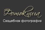 ФОТОКНИГА