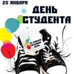 День Студента - праздник года